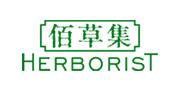 佰草集(HERBORIST)