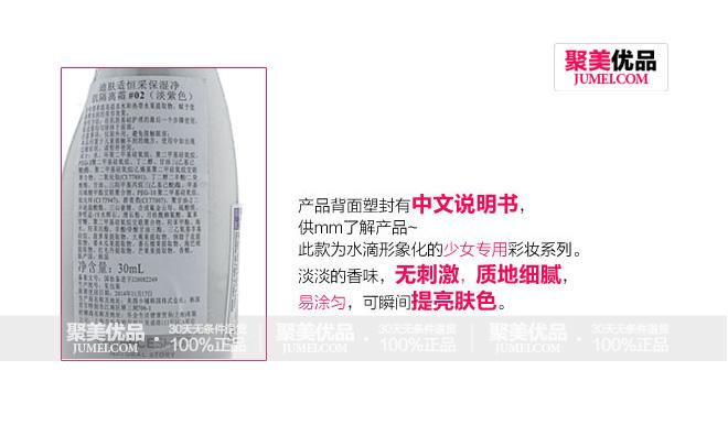 迪肤适恒采保湿净肌隔离霜#02(淡紫色)中文标签