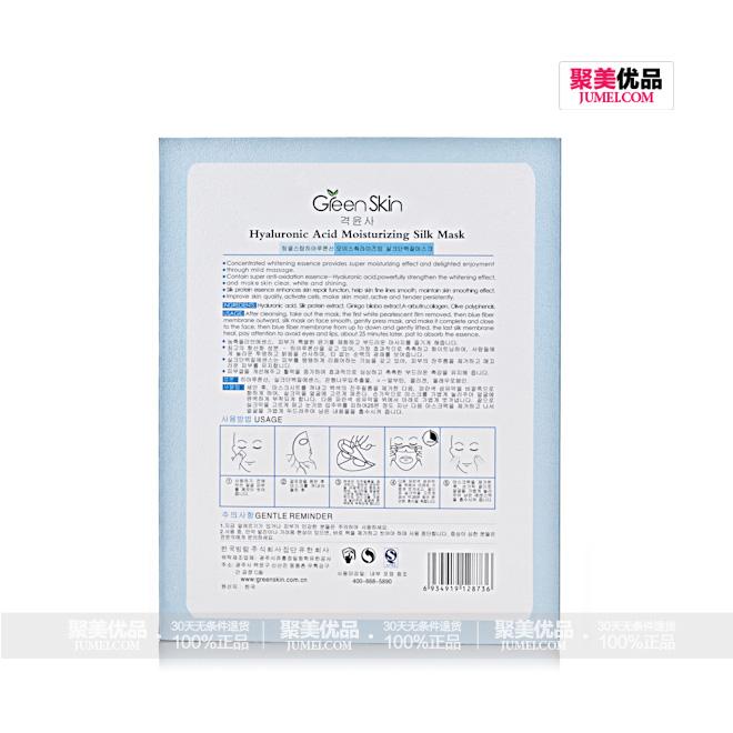 格润丝玻尿酸补水保湿蚕丝面膜外包背2