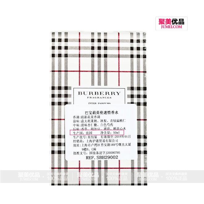 巴宝莉英伦迷情香水另款外包中文标签