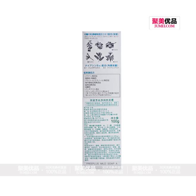芙丽芳丝(freeplus)净润洗面霜 100g ,包装背面