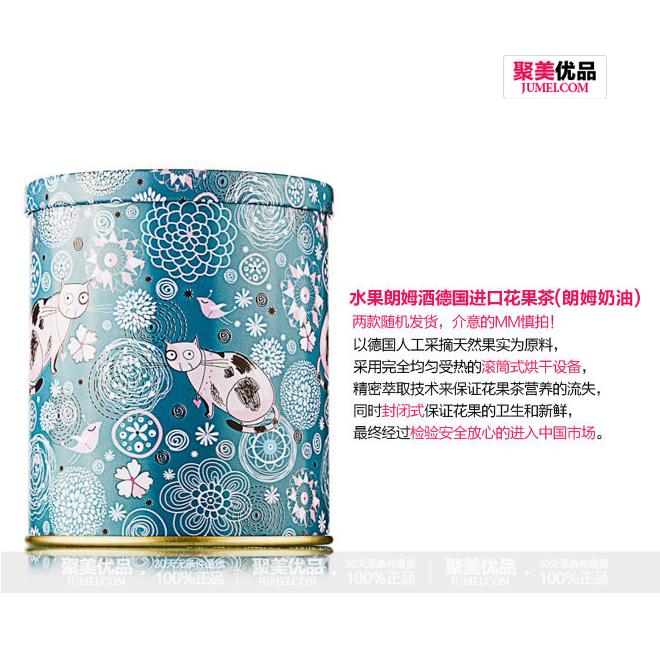 爱这茶语水果朗姆酒(朗姆奶油)德国进口花果茶另款1