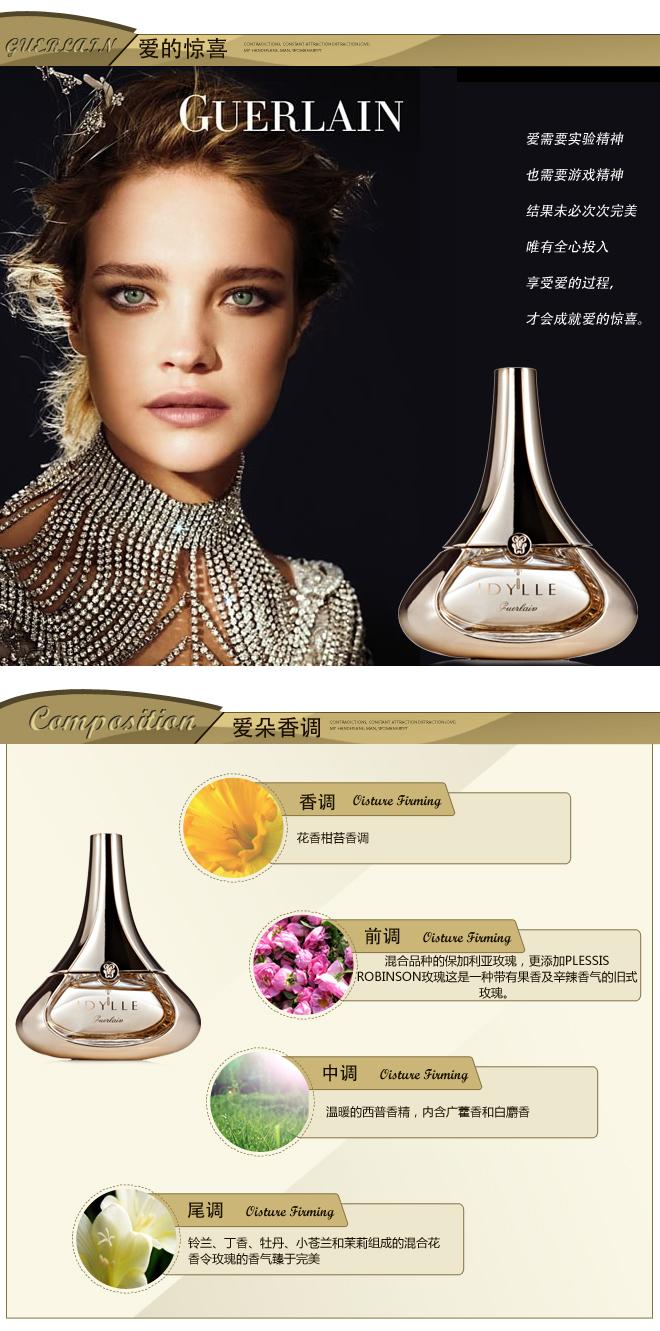 娇兰(Guerlain)爱朵女士香水35ml,香调