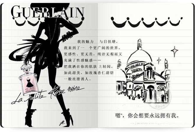 娇兰 (Guerlain)小黑裙淡香水 50ml ,拥有