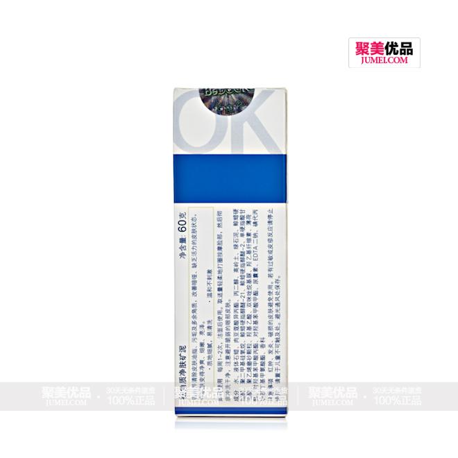 比度克 (BeDook)祛角质净肤矿泥 60g,包装背面