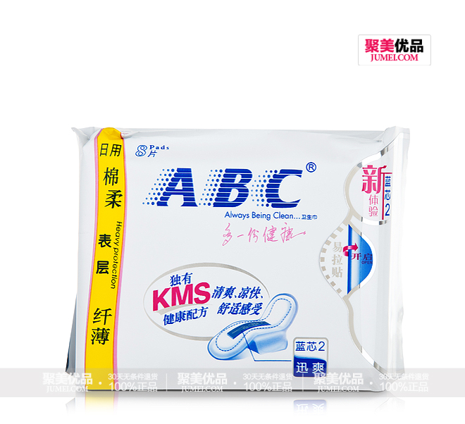 ABC纤薄纯棉卫生巾+护理液组合套装(9件/套)正1