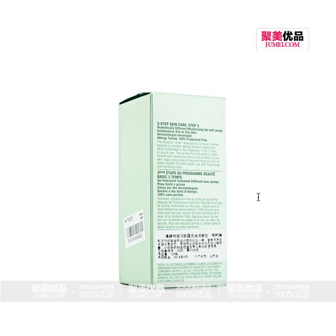倩碧润肤露(无油黄油)125ml