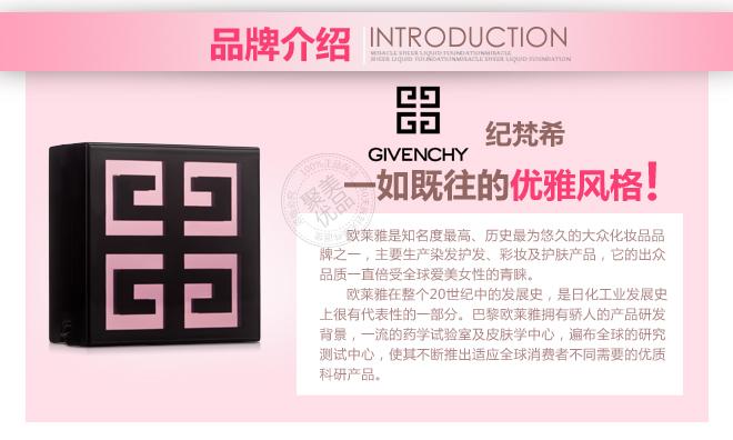 纪梵希 (Givenchy)幻影四宫格腮红22# 7g