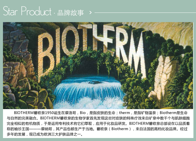 碧欧泉(Biotherm)活泉润漾水份露 50ml - 碧欧泉