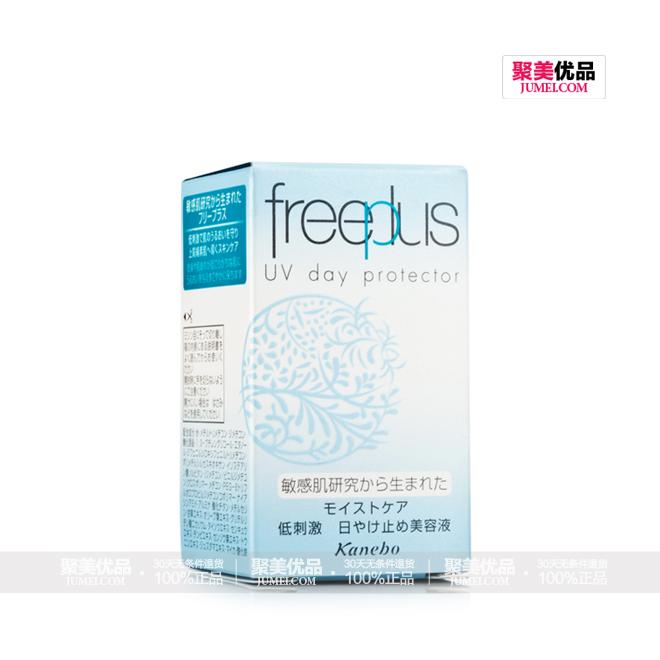 芙丽芳丝(freeplus)防晒隔离美容液30ml,包装立面