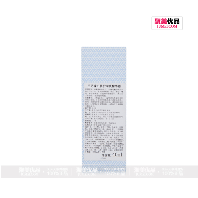 兰芝 (LANEIGE)臻白修护柔肤精华露 40ml