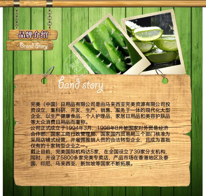 完美芦荟胶(一对)