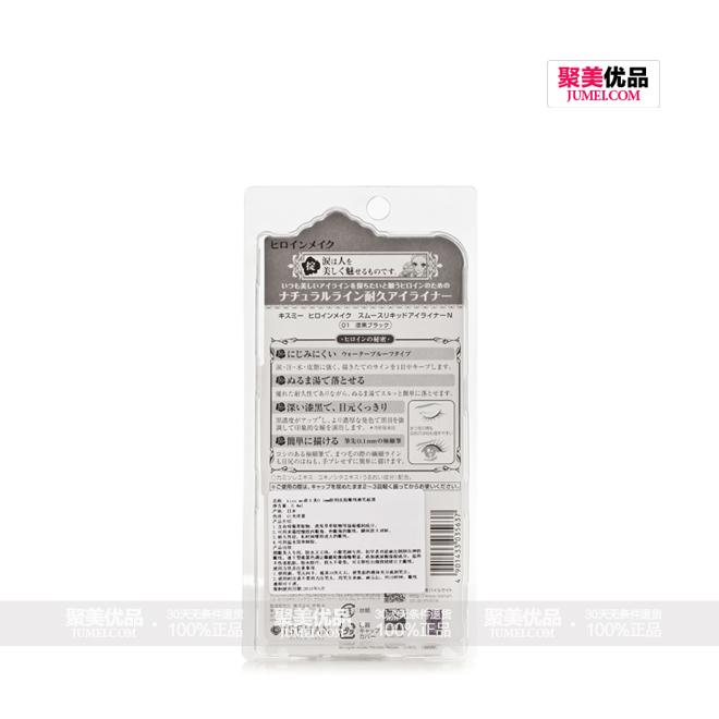 KISS ME奇士美0.1mm防泪皮脂眼线液笔超黑色(新包装),包装背面