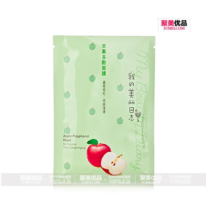我的美丽日志(beauty diary)苹果面膜10X23ml/片