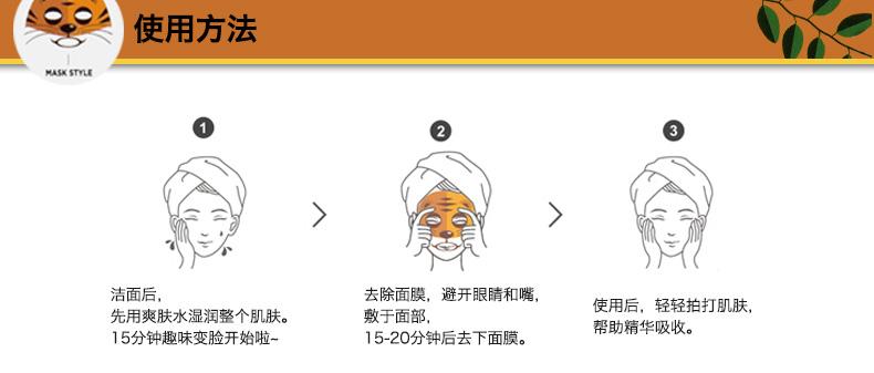 【官方授权】彩虹可爱动物老虎面膜10片/盒