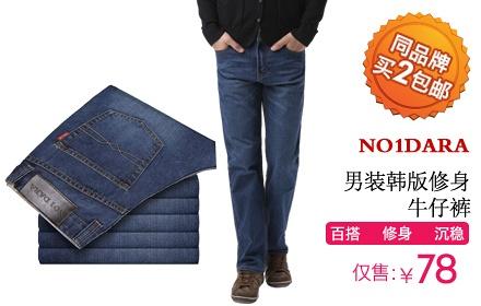 男士休闲牛仔裤
