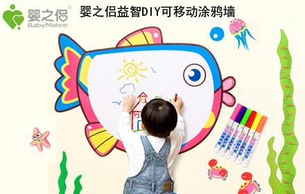 diy益智卡通鱼涂鸦墙套装