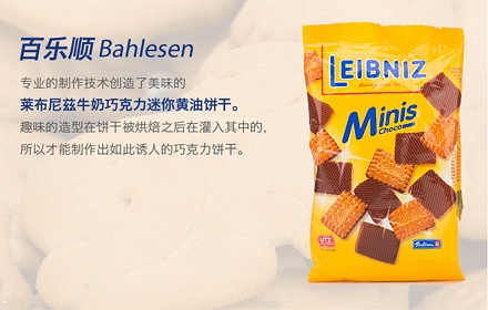 进口饼干-百乐顺莱布尼兹牛奶巧克力迷你黄油饼干