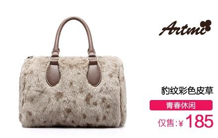artmi 豹纹休闲手提包