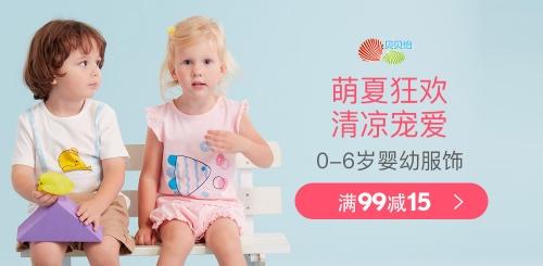 贝贝怡夏日狂欢特惠专场