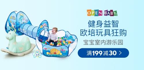 宝宝玩具 解放妈妈双手