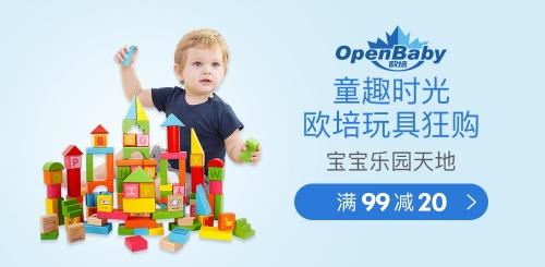 玩具樂(le)園 狂歡(huan)購