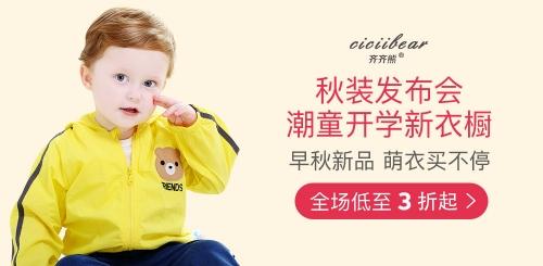 专注0-4岁品质婴童装