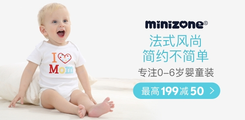 minizone满99减20,199减50