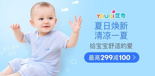 520大促优奇婴儿内衣专场