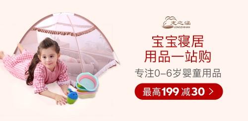 专注0-6岁婴童用品