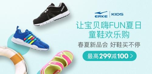 专业的运动童鞋品牌
