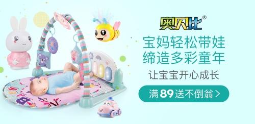 快乐早教童年玩具专场
