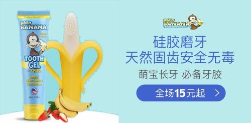 聚美520,香蕉宝宝专场