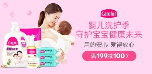 守护宝宝健康未来