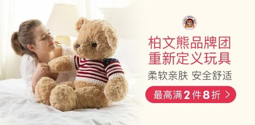 柏文熊-重新定义玩具