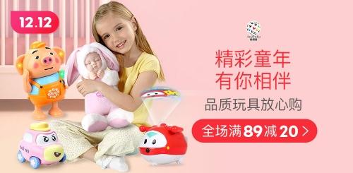 专注0-6岁婴幼儿玩具