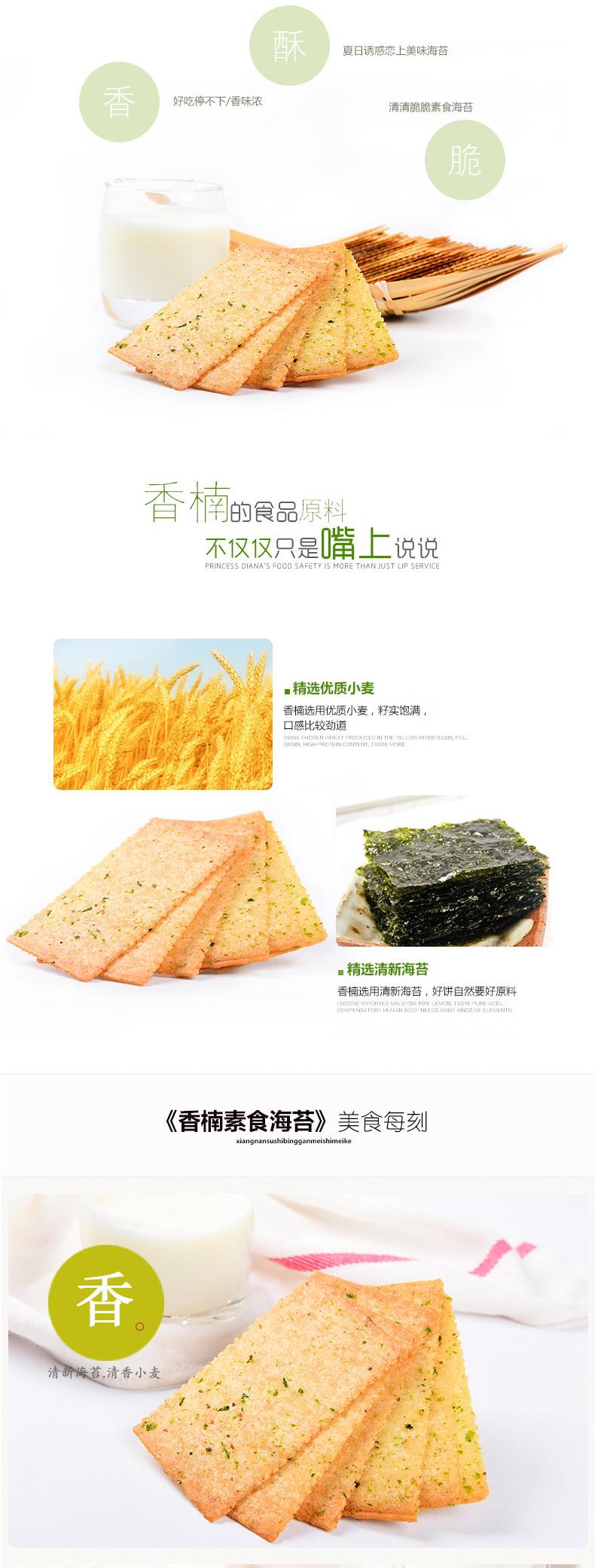 素食海苔详情_02.jpg