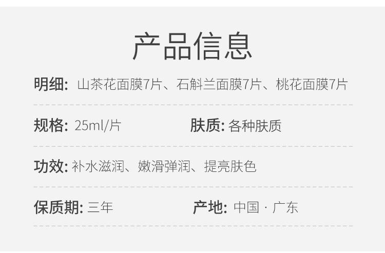 2019爆款ip面膜详情_13.jpg