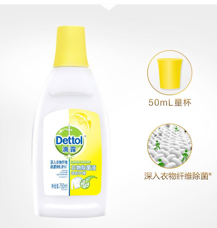 除菌液_清新柠檬750ml-750_10.jpg