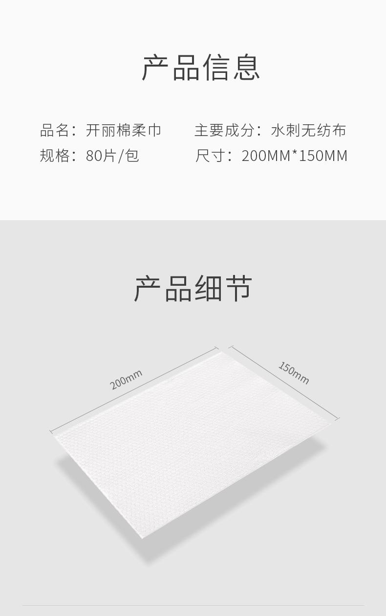 U选-棉柔巾_10.jpg