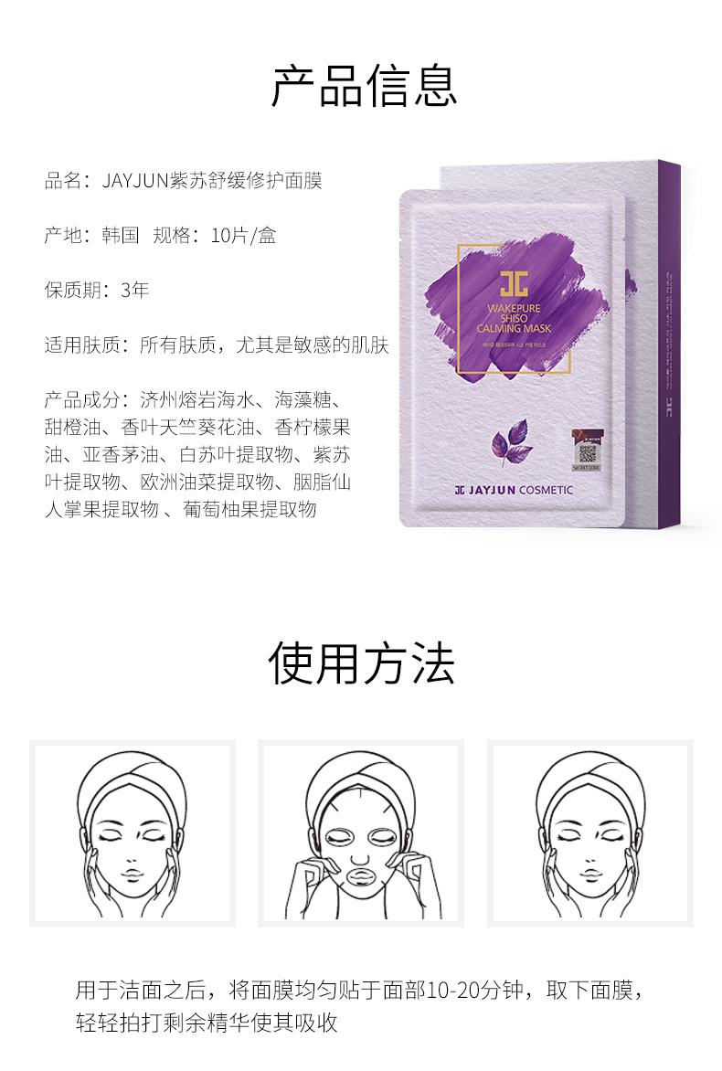新版紫苏面膜详情-3_09.jpg