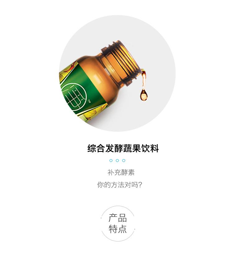 750净酵素饮6支-3.jpg