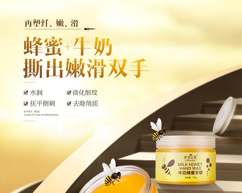 蜂蜜牛奶手蜡_01.jpg