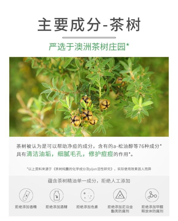 茶树精油.jpg
