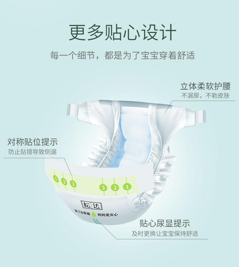 纸尿裤详第三版_07.jpg
