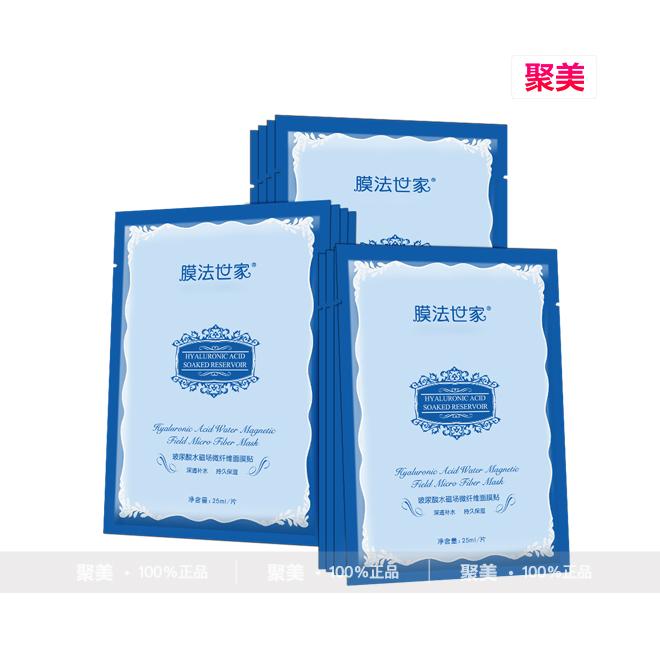 中国•膜法世家玻尿酸水磁场微纤维面膜贴25ml片12片5.jpg