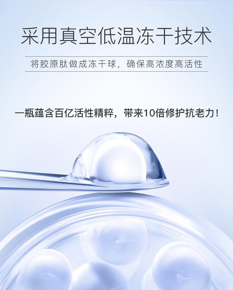 胶原肽冻干球精华液套盒_05.jpg