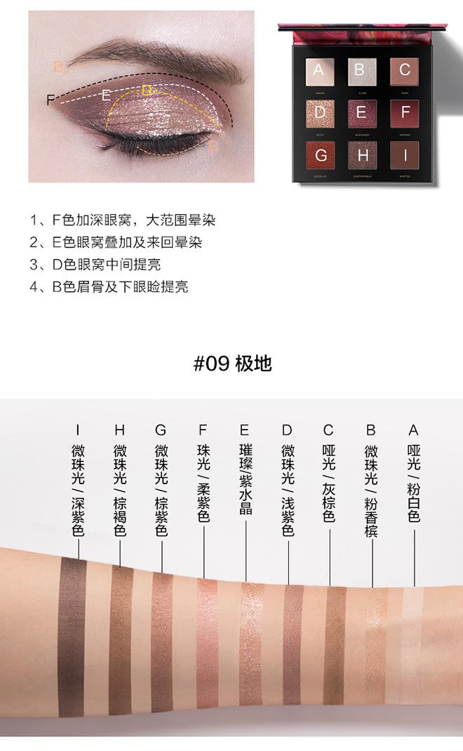 最新版九色眼影750_10.jpg