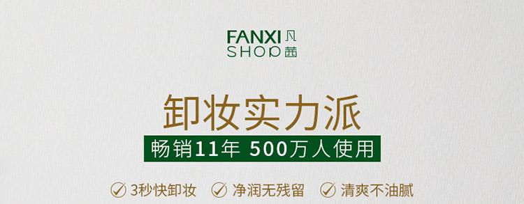 白茶毛孔细致卸妆油-790-最新_01_01.jpg