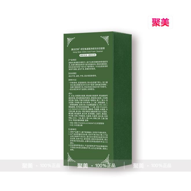 聚美实拍水印2019-新-绿豆洁面膏4.jpg